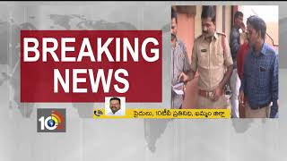 5 Crores Fraud | The Happy Future Multipurpose Cooperative Society | Victims Protest Khammam