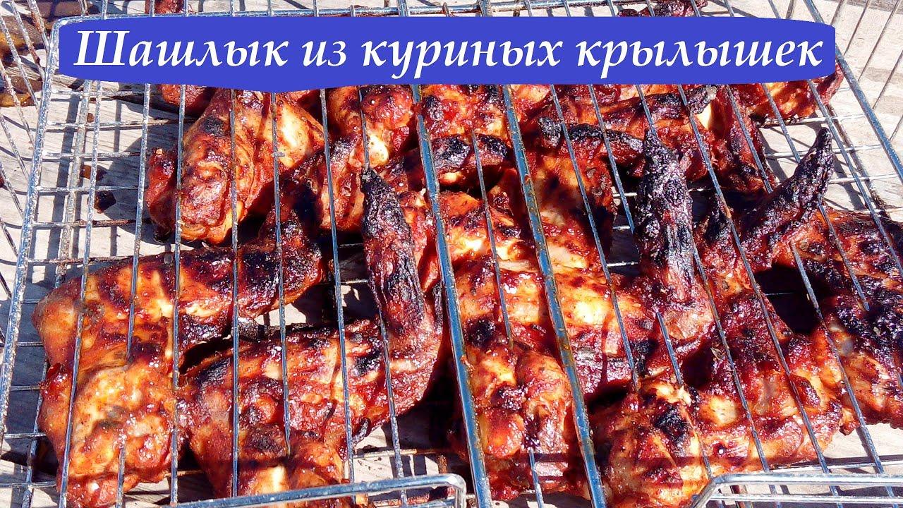 Куриные крылышки барбекю на мангале рецепт