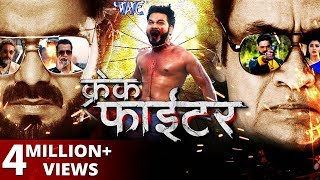 Crack Fighter - क्रेक फाईटर (Trailer) - Pawan Singh, Sanchita, Nidhi Jha | Superhit Bhojpuri Movie