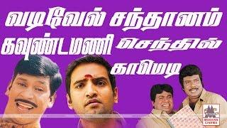 Goundamani Senthil Vadivel Santhanam Comedy Collection  கவுண்டமணி செந்தில் வடிவேல் சந்தானம் காமெடி