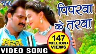 चलs पिपरवा के तरवा - Full Song - Pawan Singh  - Piparwa Ke - Tridev - Bhojpuri Hit Song 2017