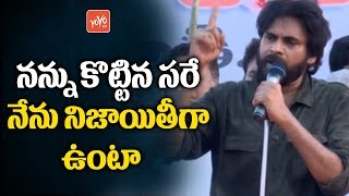 Pawan Kalyan Fires on Chandrababu Government | Srikakulam | Pawan Kalyan Bus Yatra