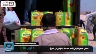 مصر العربية |  الهلال الاحمر التركي يقدم مساعدات للنازحين في العراق