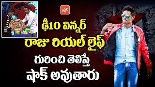 D10 Final Winner Raju Real Life and Unknown Facts | #D10Raju