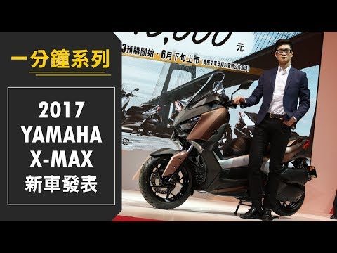 [Jorsindo] 一分鐘看完 YAMAHA XMAX新車發表會