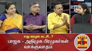 எது ஊழல் கட்சி..? பாஜக - அதிமுக பிரமுகர்கள் வாக்குவாதம் | Thanthi TV