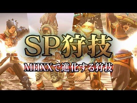 【3DS】『モンスターハンターダブルクロス』SP狩技紹介映像&レンキンスタイル紹介映像が公開