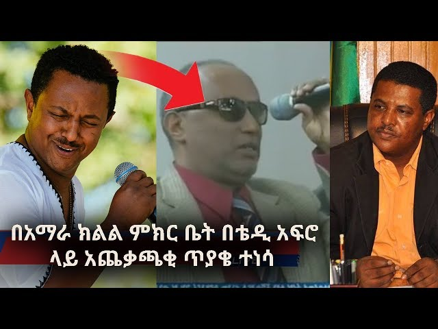 Ethiopian Latest Amharic News