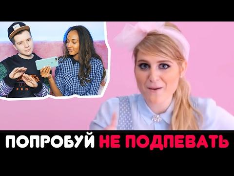 ПОПРОБУЙ НЕ ПОДПЕВАТЬ / ГЕРМАН И МАРИ СЕНН