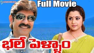download lagu Bhale Pellam Latest Telugu Full Movie  Jagapathi Babu, gratis