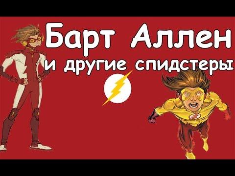 Барт Аллен и другие спидстеры. История происхождения / Flash