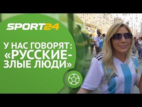 «Русские - злые люди». Иностранцы о России и гостеприимстве | Sport24