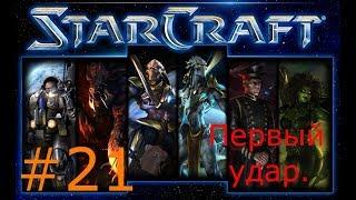StarCraft Старое по новому - 21.Первый удар.