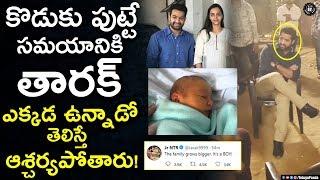 Do you Know Where Was Jr NTR While Lakshmi Pranathi Was Giving Birth to Baby? | Telugu Panda