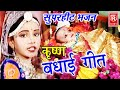 जन म ह क ष ण कन ह ई ग क ल म ब ज बध ई Janmashtami Song Krishna Song 2018 Rathore Cassettes mp3