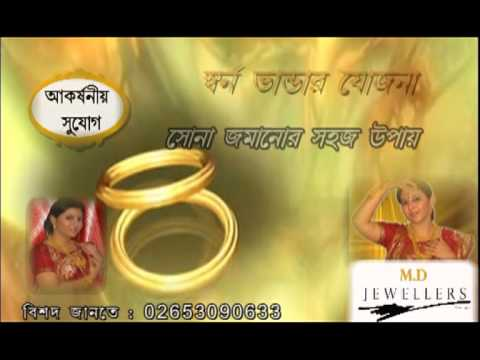 M.D.Jewellers Commercial