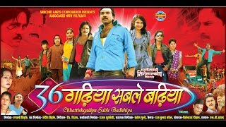 Chhattisgadhiya Sable Badhiya - Full Movie - Karan Khan - Mona Sen - Superhit Chhattisgarhi Movie