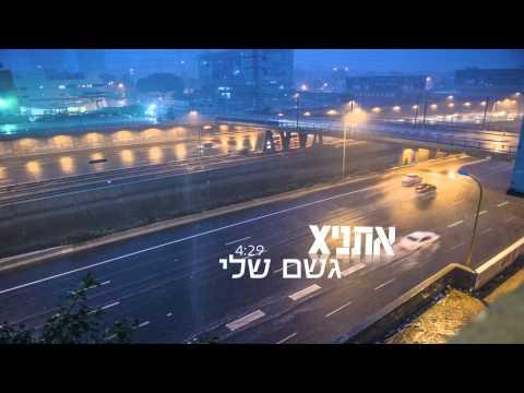 Geshem Sheli (גשם שלי)
