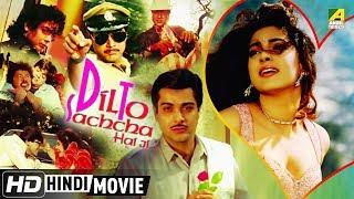 Dil To Sachcha Hai Ji   New Hindi Movie 2017   Hindi Full Movie   Juhi Chawla