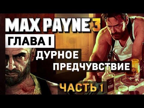 Max Payne 3: скачать торрент на русском