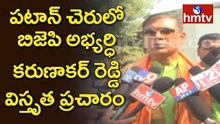 Patancheru BJP Candidate Karunakar Reddy Election Campaign | Pati | Ghanpur | Velimela | hmtv