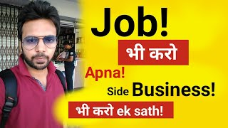 Start Doing Your Side Business With Your Job   Start Today   Business Idea!