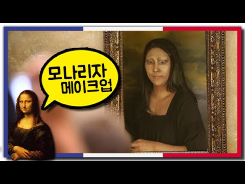 (ENG) 모나리자 메이크업 미션!! [봉주르 파리 특집] SSIN 씬기록 - Mona Lisa Makeup