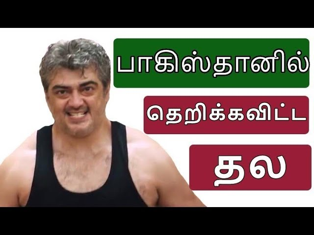 பாகிஸ்தானில் தல மாஸ் | Thala Mass | Thala latest | Thala Next | Thala58  | Thala ajith news