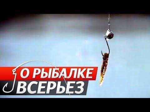 Ловля Окуня Микроджигом ранней весной на реке: обзор приманок. О Рыбалке Всерьез видео 179.
