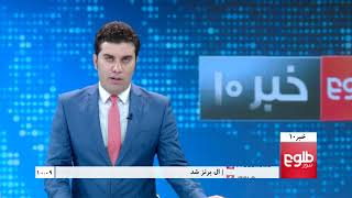 TOLOnews 10pm News 23 September 2017
