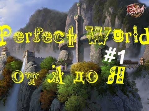 """Perfect World от """"А"""" до """"Я"""".Выпуск 1 (Заработок монет)"""