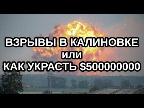 Взрывы в Калиновке или как украсть $500 миллионов