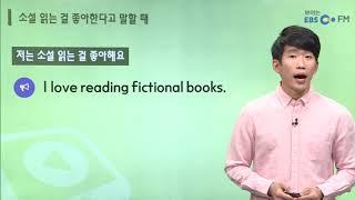 """[보이는 EBS FM] 귀가 트이는 영어 1분 무료강의 - """"저는 소설 읽는 걸 좋아해요"""""""