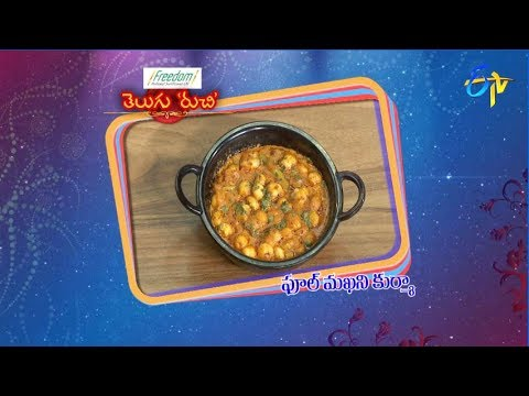 Phool Makhani Kurma | Telugu Ruchi | 9th October 2018 | ETV  Telugu