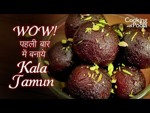 काला गुलाब जामुन | kala gulab jamun recipe in hindi | kala jamun recipe | gulab jamun recipe