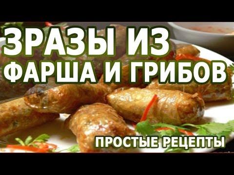 Рецепты блюд. Зразы из фарша и грибов простой рецепт