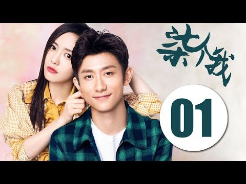 陸劇-柒个我-EP 01