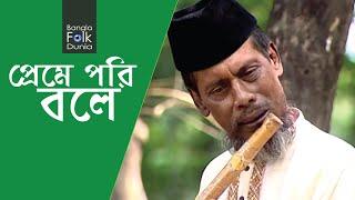Ami Jar Tar Preme Pori Bole | Bari Siddiqui | Bangla Folk Dunia