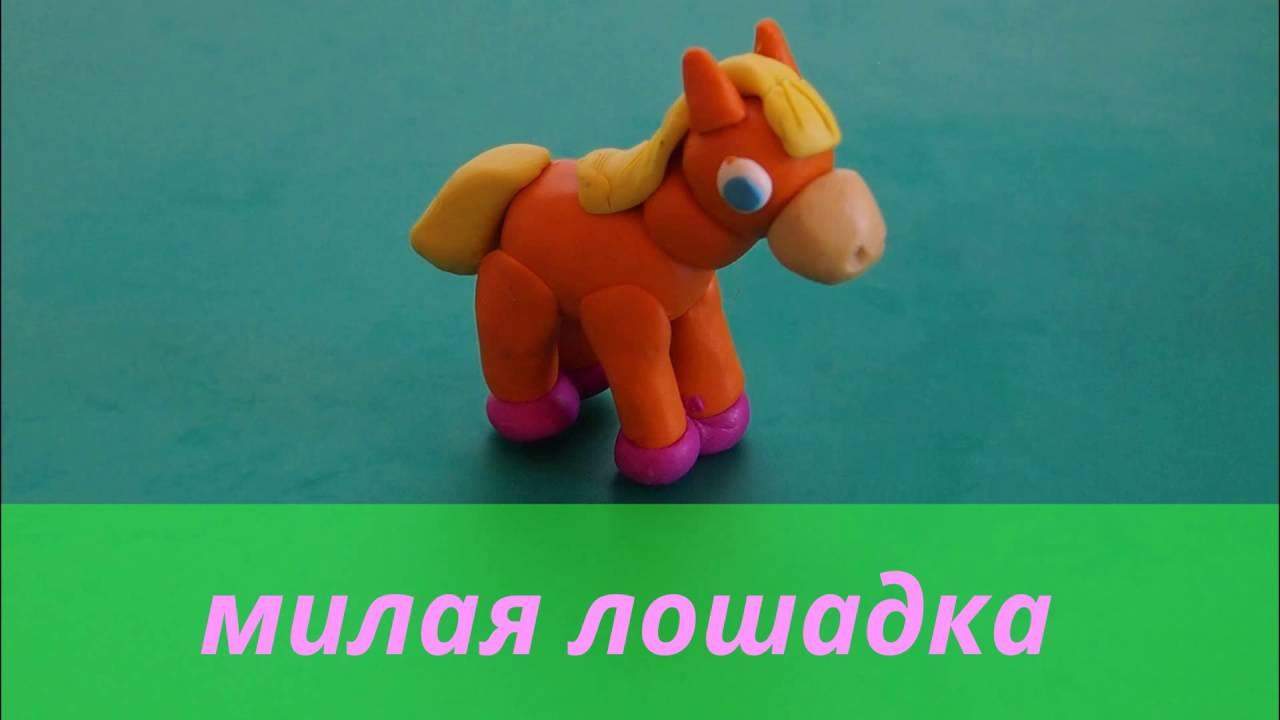 Лошадка из пластилина своими руками 76