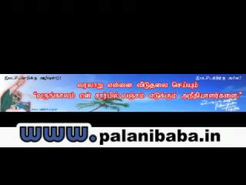 Palanibaba Very Angry Speech.mp4 video