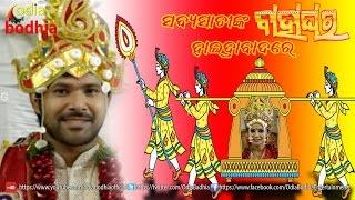 Sabya sachi nka bahaghara Hydrabad re Odia Bodhia