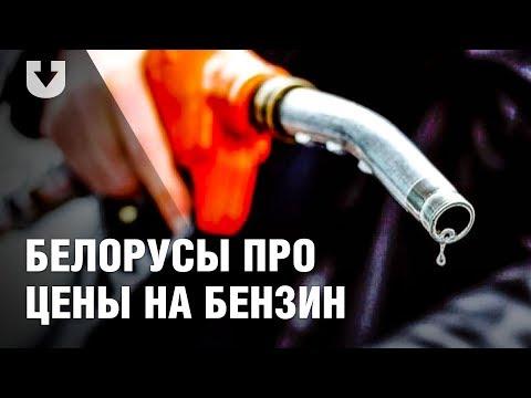 С 26 октября 2017 года изменяются розничные цены на бензин.
