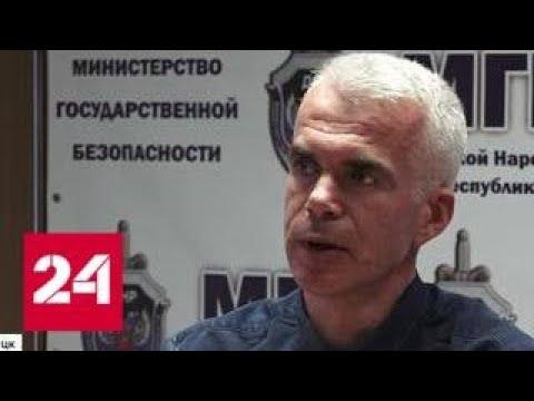 Украинский Сноуден: на сторону ДНР перешел глава шифровального отдела СБУ - Россия 24