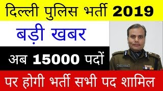 Delhi Police Vacancy 2019 || Delhi Police Recruitment 2019