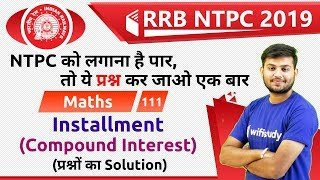 11:00 AM - RRB NTPC 2019 | Maths by Sahil Sir | Installment(Compound Interest)