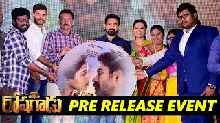 Roshagadu Pre Release Event | Vijay Antony | Nivetha Pethuraj | Latest Telugu Movies 2018
