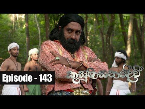 Kusumasana Devi   Episode 143 09th January 2019