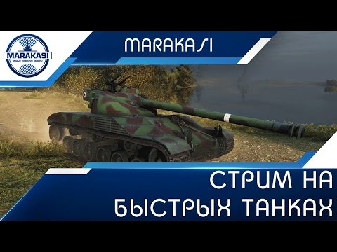 Стрим на быстрых танках World of Tanks