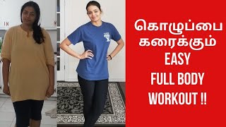 Full body workout in tamil | Full body workout at home for beginners in tamil  | #THAMIZHPENN