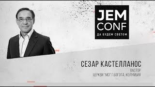 JEM CONF 2017 - Сезар Кастелланос